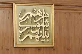 هیئت رئیسه شورای اسلامی استان بوشهر انتخاب شد+اسامی